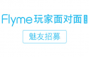 【Flyme玩家面对面 · 北京站】魅友招募