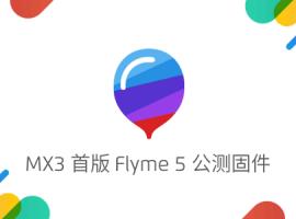 魅族MX3 Flyme 5.6.7.21 beta 首版公测固件(通用版)