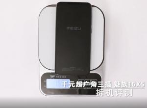 魅族 16Xs 拆机视频评测 全网首发