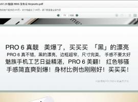 魅族MX6和Pro 6 发布会 keynote下载