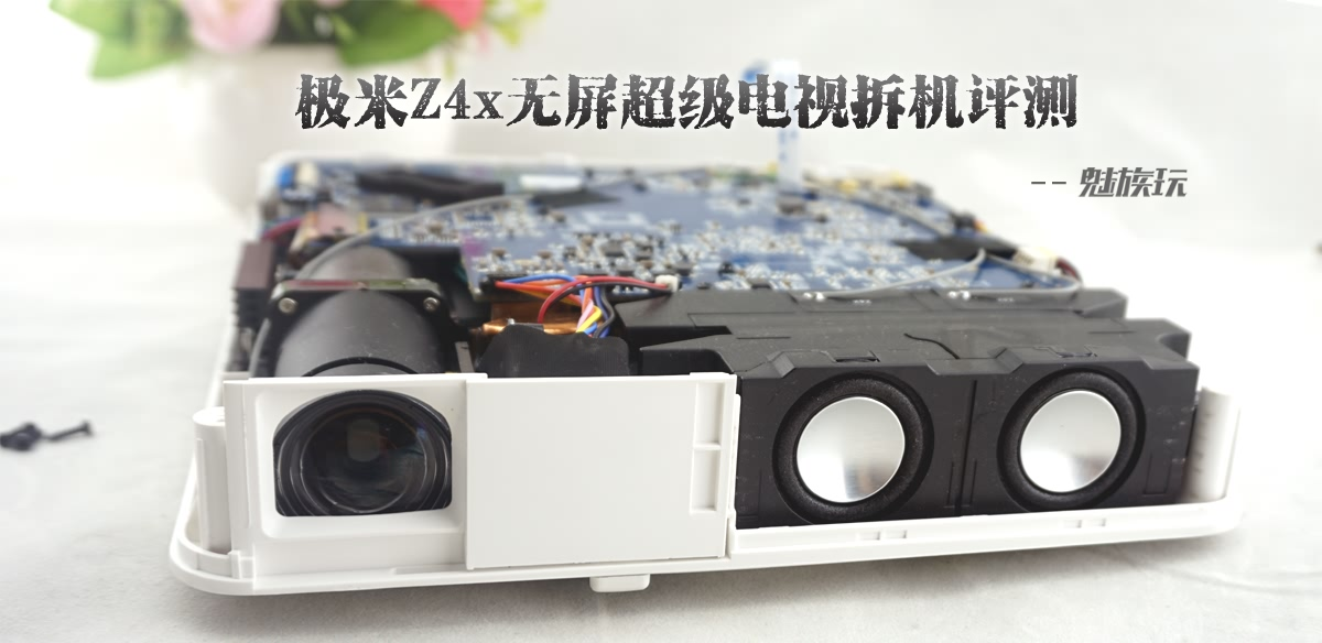实力性价比,极米Z4x无屏超级电视拆机评测