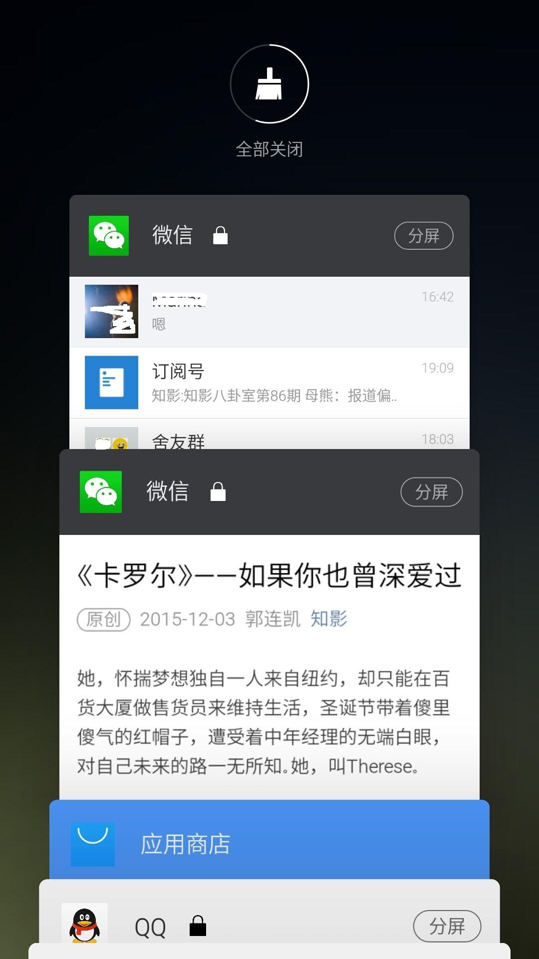 Flyme5秘籍,微信和应用多窗口,聊天看文章两不误