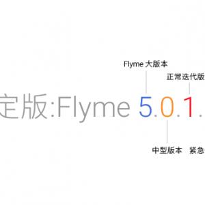 Flyme 5新版固件命名方式