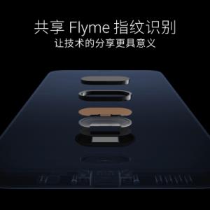 共享Flyme指纹识别   让技术分享更具意义