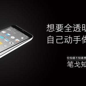 笔戈:想要透明屏手机?自己动手做一个