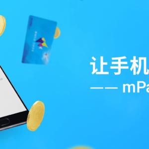 让手机成为钱包 Flyme mPay 绑卡教程
