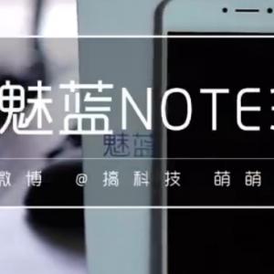 搞科技:魅蓝NOTE3初体验