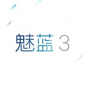 一张图了解魅蓝3