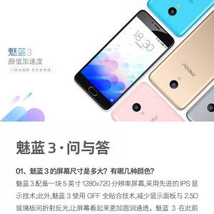 魅蓝手机3 · 问与答