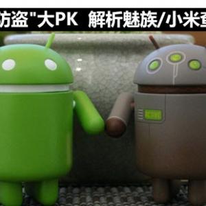 """""""防盗""""大PK 解析魅族/xiao米查找手机功能"""