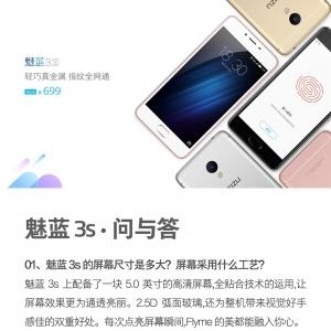 魅蓝 3s · 问与答 & 真机鉴赏