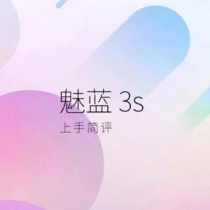 视频:魅蓝3s 笔戈全网首发评测