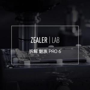 ZEALER:拆解 魅族 PRO 6