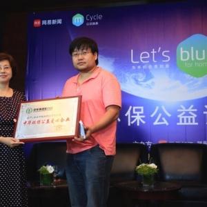 魅族获中华环保公益爱心企业奖