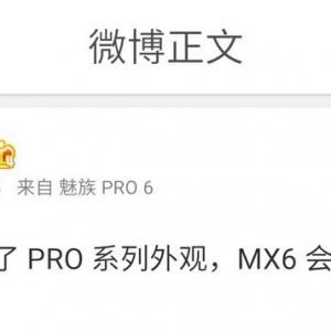 黄章自曝MX6是最好的MX手机,采用PRO系统外观