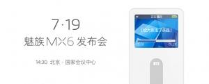 魅族7月19日举办MX6发布会,媒体邀请函曝光