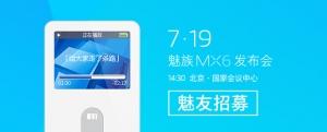魅族科7月19日举办魅族MX6发布会魅友招募中