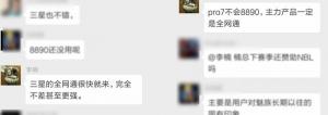 李楠:魅族从来没靠过高通芯片,Pro7为三星全网通手机,很快就来