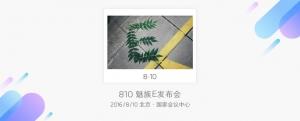 魅族科技将于8月10日举办魅族E发布,魅友招募中
