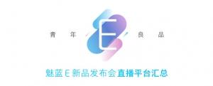 魅蓝 E 发布会全网直播平台汇总