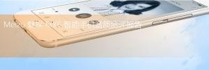 魅族 MX6 智能手机音质测评报告