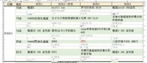 912魅蓝Max预售 魅族商城魅友节秒杀最低9.9元