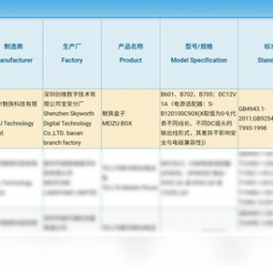魅族将推出新品电视盒子,已通过3C认证