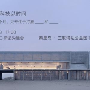 魅族将于 11 月 3 日举办 PRO 新品沟通会