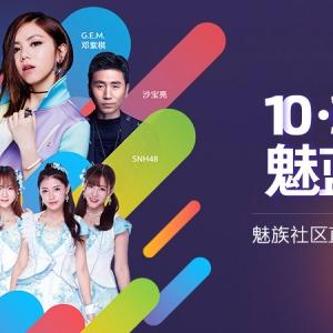10月31日天猫 魅蓝之夜演唱会图文直播回顾