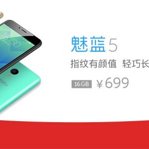 天猫魅蓝之夜 魅族发布魅蓝5 售价699元起