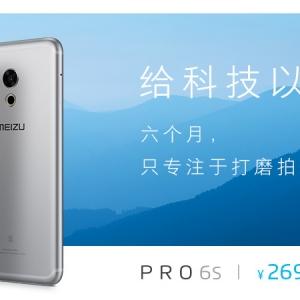 拍照续航升级 魅族发布PRO 6s 4GB+64GB 售 2699 元