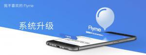 我不喜欢的Flyme:系统升级篇