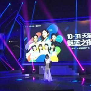 魅蓝5发布会,10月31日魅蓝之夜演唱会全程视频