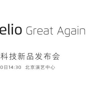 魅族科技将于 11 月 30 日举行新品发布会