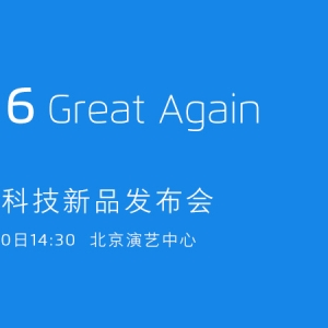 杨颜邀你来看 11 月 30 日魅族科技新品发布会