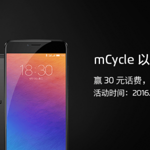 mCycle 以旧换新 话费、新品M码限时领