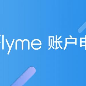 Flyme 账户申诉办法