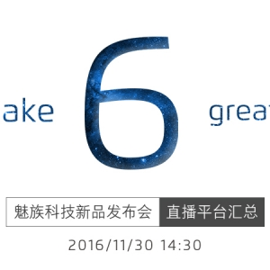 11月30日14:30分魅族新品发布会直播平台汇总