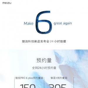 11.30魅族新品发布会24小时数据