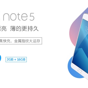 魅蓝 Note5 正式发布,售价899起