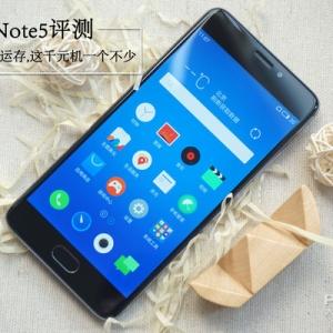 魅蓝Note5评测:指纹快充大运存,这千元机一个不少