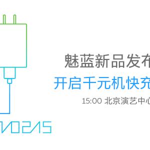 魅族科技将于 2 月 15 日举办魅蓝新品发布会