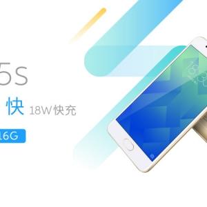 魅蓝5s售价799元起:15日预订,20日新品首发