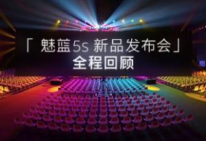 魅蓝5s新品发布会全程视频+图文回顾